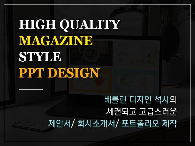 [ High Quality PPT/ 디자인 석사 ] 매거진 감성으로 디자인 해 드립니다
