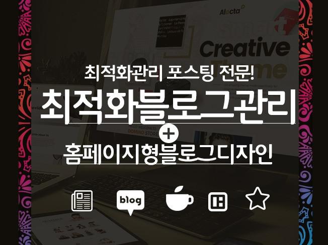 브랜드블로그/블로그관리/블로그운영 하여 드립니다