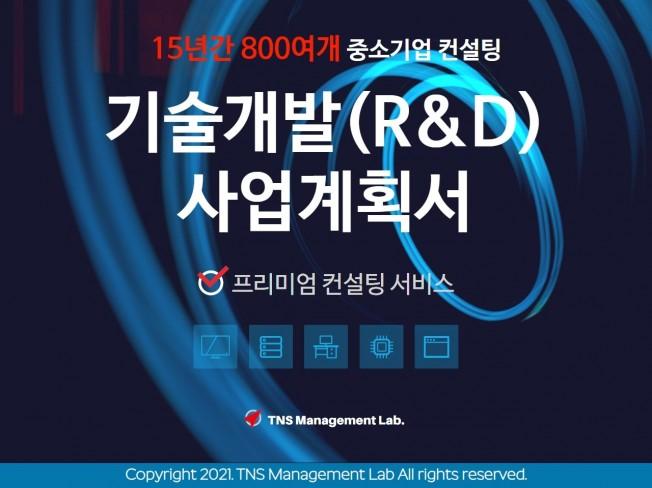 프리미엄 기술개발R&D 사업계획서 컨설팅 제공 해 드립니다.