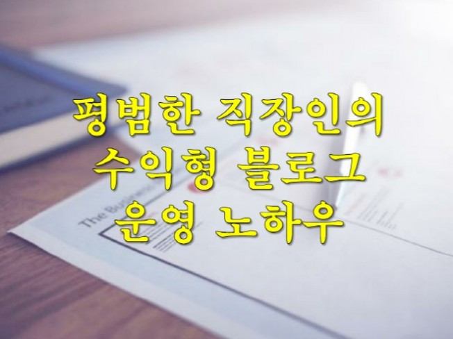 평범한 직장인의 수익형 블로그운영노하우를 알려 드립니다.