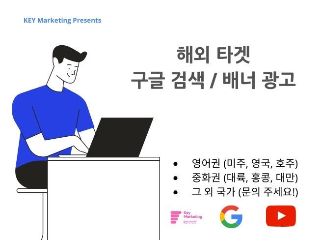 중국, 홍콩, 대만 타겟 구글 키워드, 배너 광고를 도와 드립니다.