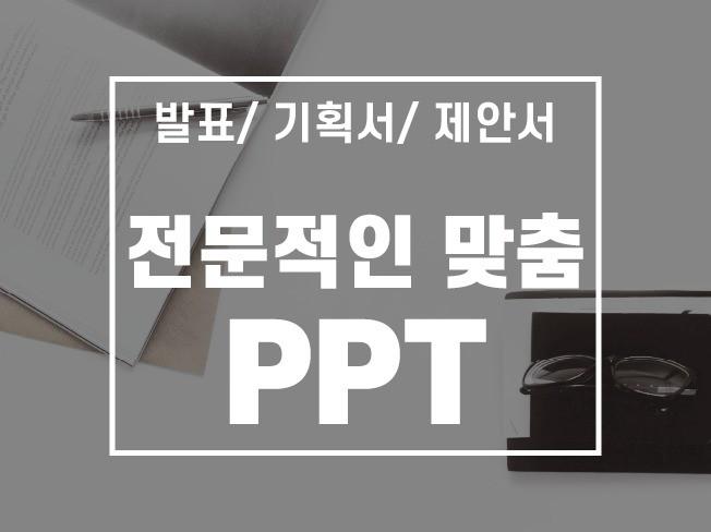 파워포인트 전문가가 심플하고 전문적인 PPT 만들어 드립니다.