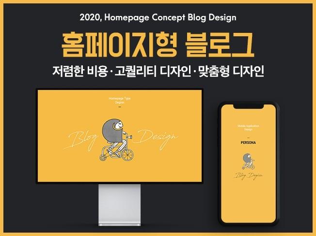 홈페이지형블로그,블로그제작,블로그디자인,고퀄리티 만들어 드립니다.