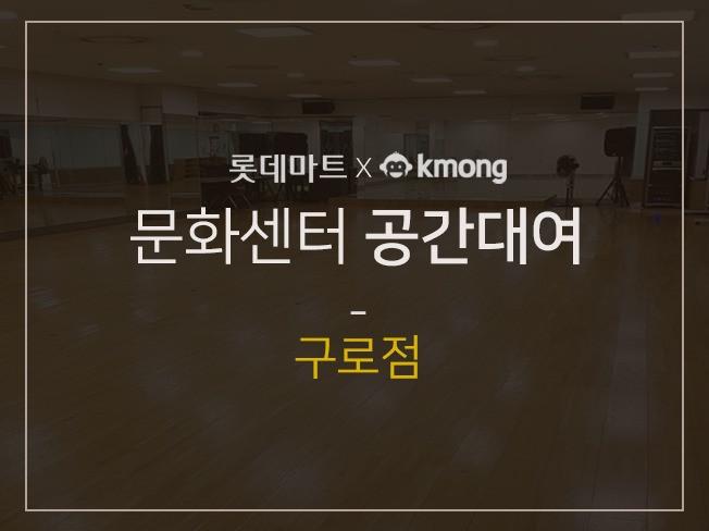 [롯데마트 구로점] 문화센터 강의실을 렌트해 드립니다