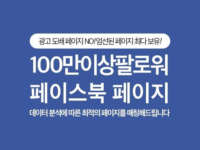 국내 100만 이상 팔로워 페이스북 페이지에 광고해 드립니다.