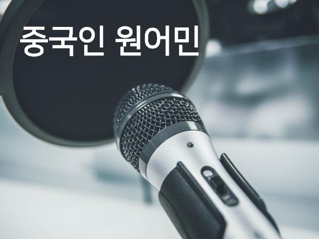 원어민 여성 중국어 영어 녹음 서비스 드립니다.