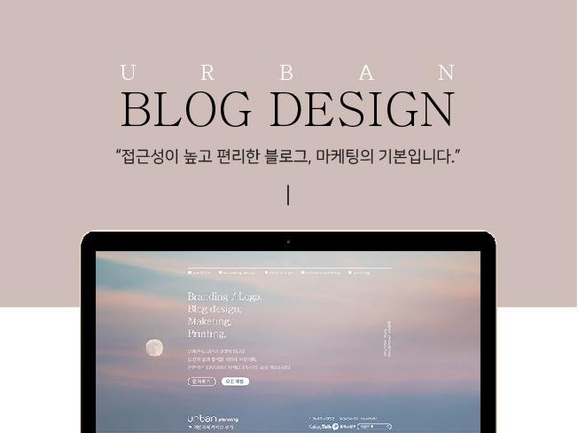 홈페이지형블로그/블로그디자인/블로그제작/반응형/모두홈페이지/섬네일 드립니다