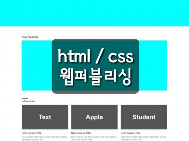 웹퍼블리셔 웹디자이너로 만들어 드립니다.