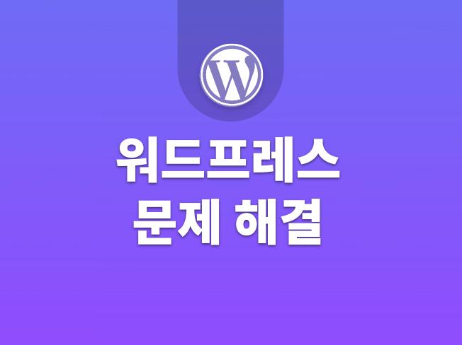 워드프레스 웹 유지보수 및 수정보완 해 드립니다.