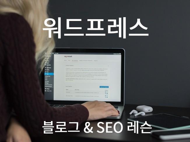워드프레스 블로그 기초부터 SEO까지 레슨해 드립니다.
