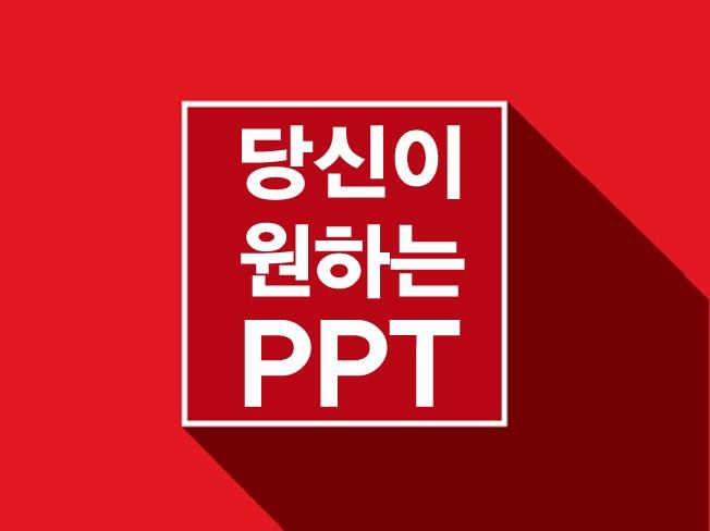 [당신이원하는PPT]실무 8년 경력을 통해 당신이 원하는 모든 PPT를 빠르게 만들어 드립니다
