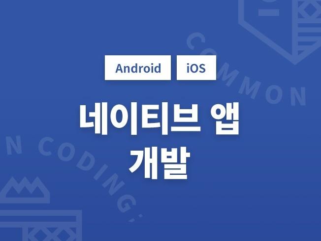 모바일 앱 개발. 아이디어를 기술과 제품으로 바꾸어 드립니다.