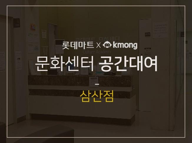 [롯데마트 삼산점] 문화센터 강의실을 렌트해 드립니다