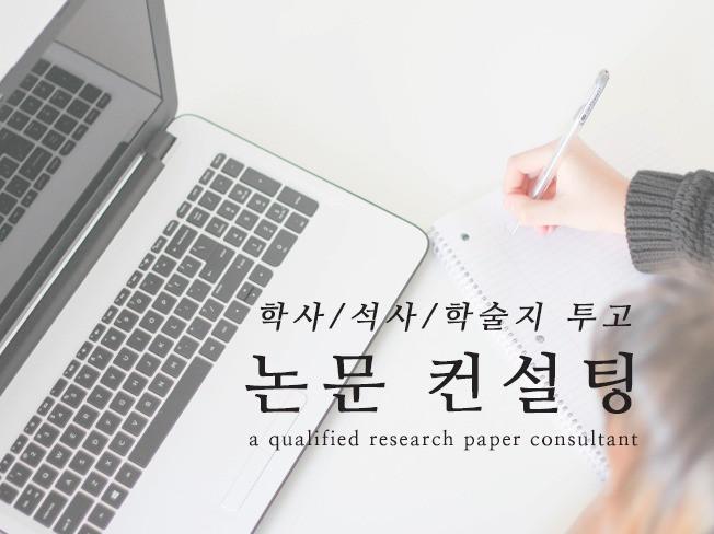 학위논문 및 학술지투고 논문 작업 도와 드립니다