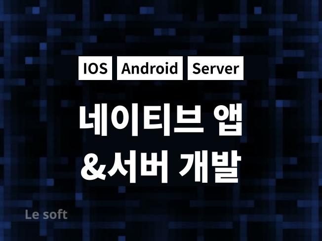 아이폰과 안드로이드 앱 개발해 드립니다.