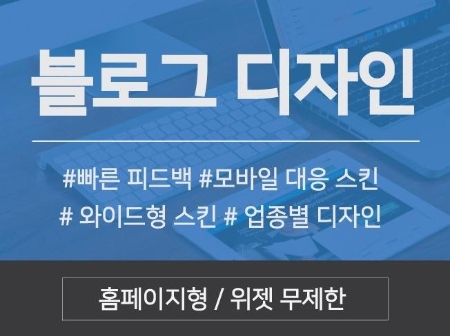 블로그 디자인  추가비용X, 위젯 무제한, 빠른 피드백 드립니다.