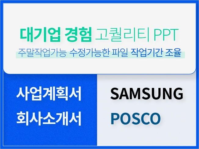 삼성물산 포스코 대기업 경험 PPT작업해 드립니다.