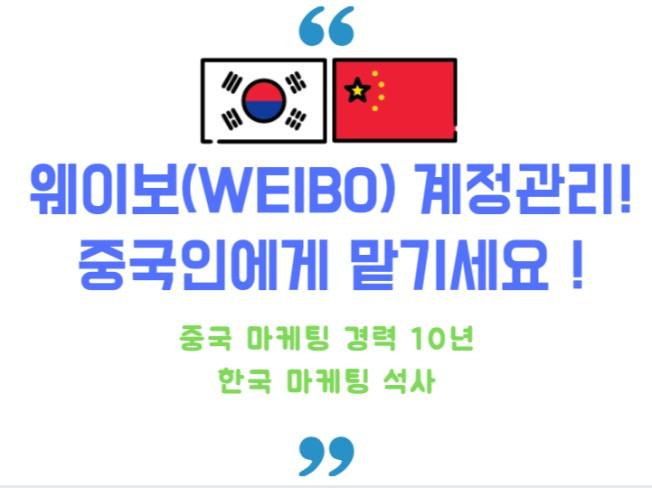 웨이보 계정 개설 및 운영관리 대행업무 해 드립니다.
