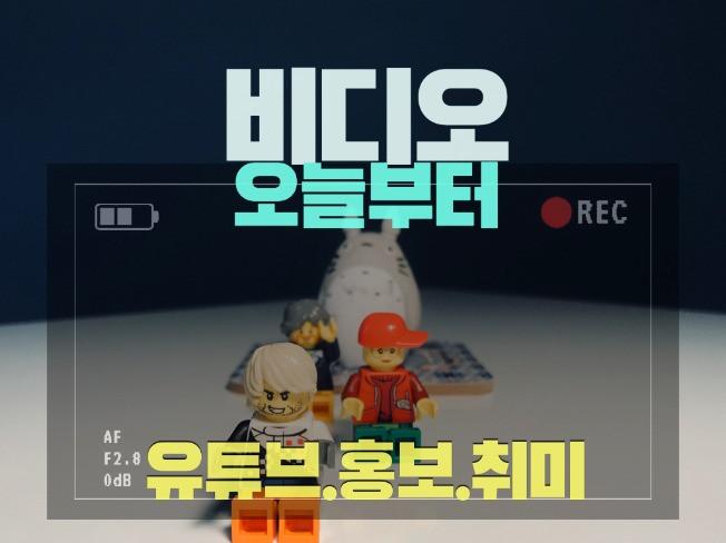 (원데이, 4회, 8회) 취미/유튜브/홍보 영상 제작 레슨 드립니다