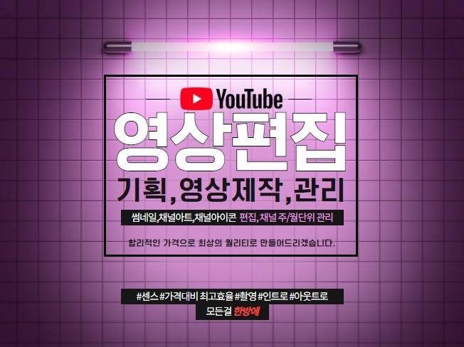 정기적인 월단위 유튜브 채널관리, 유튜브 영상 제작해 드립니다.