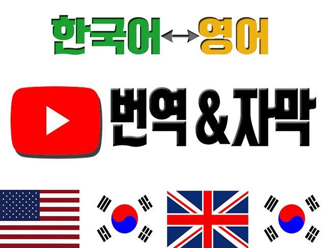 유튜브 영상에 한국어 혹은 영어로 똑부러지게 번역하여 자막넣어 드립니다
