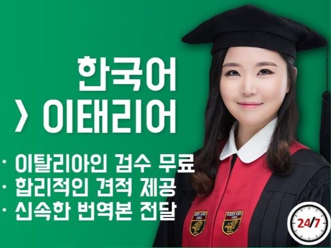 전문번역사가 이태리어,한국어,영어 3중 모든문서를번역해 드립니다.