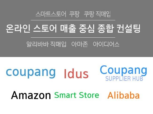 스마트스토어 쿠팡 Amazon Idus 수익률중심형 컨설팅해 드립니다.