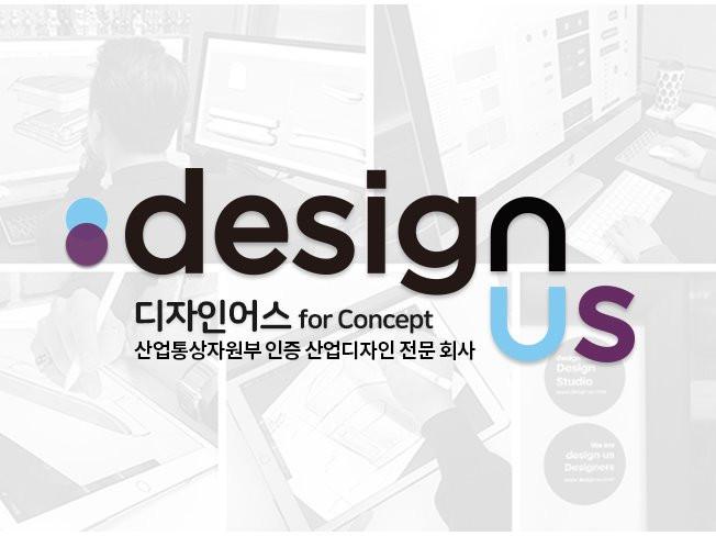 디자인어스 컨셉  전문 디자인팀이 최고의 컨셉 디자인을 도와드립니다.