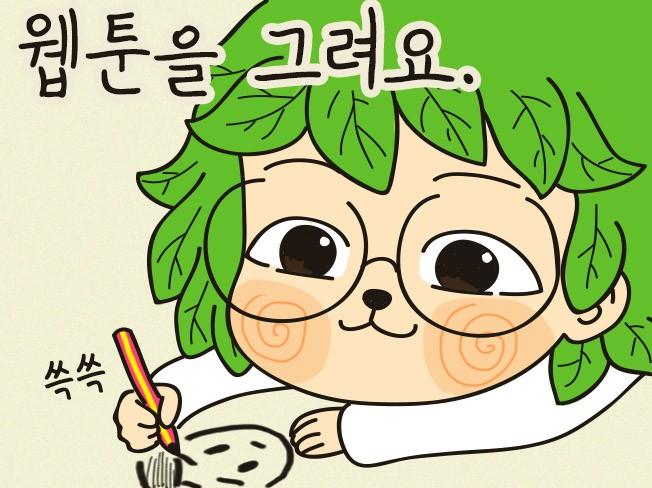 재밌고 귀여운 웹툰, 만화 제작해 드립니다
