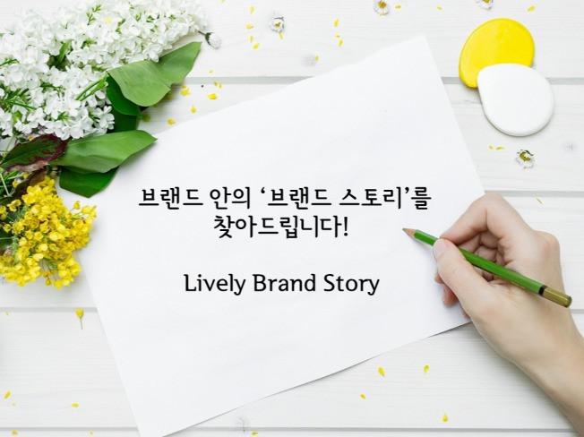 생명력 있는 브랜드 슬로건, 브랜드 스토리를 만들어 드립니다