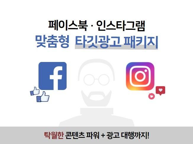 광고 소재 퀄리티가 차별화된 페북, 인스타 타깃광고 해 드립니다.