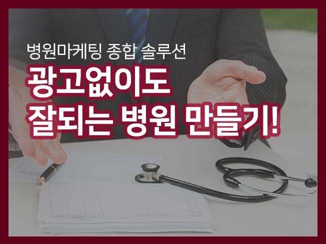 병원마케팅! 광고없이도 고객이 많은 잘되는 병원으로 만들어 드립니다