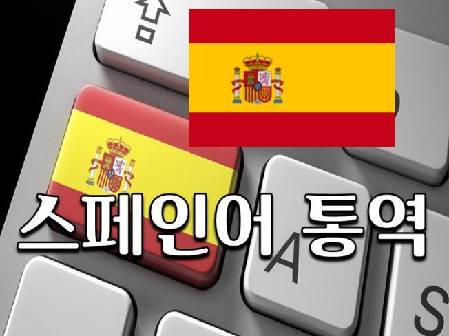 믿을수 있는 스페인어 통역 빠르게 진행해 드립니다