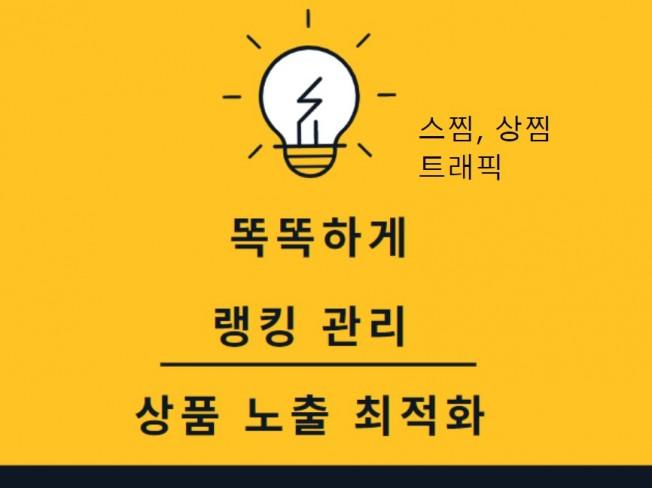 상찜 스찜 트래픽 서비스 진행 드립니다.