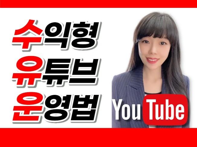 유튜브 에드센스 5개월 동안 3만 8천달러 수익 노하우 드립니다.