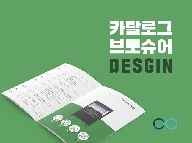회사의 가치를 올려줄 소개서, 브로슈어 디자인 제공해 드립니다.