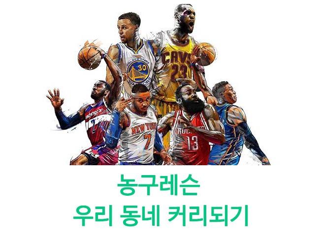 [농구레슨] 누구나 동네 농구왕이 될 수 있게 도와 드립니다