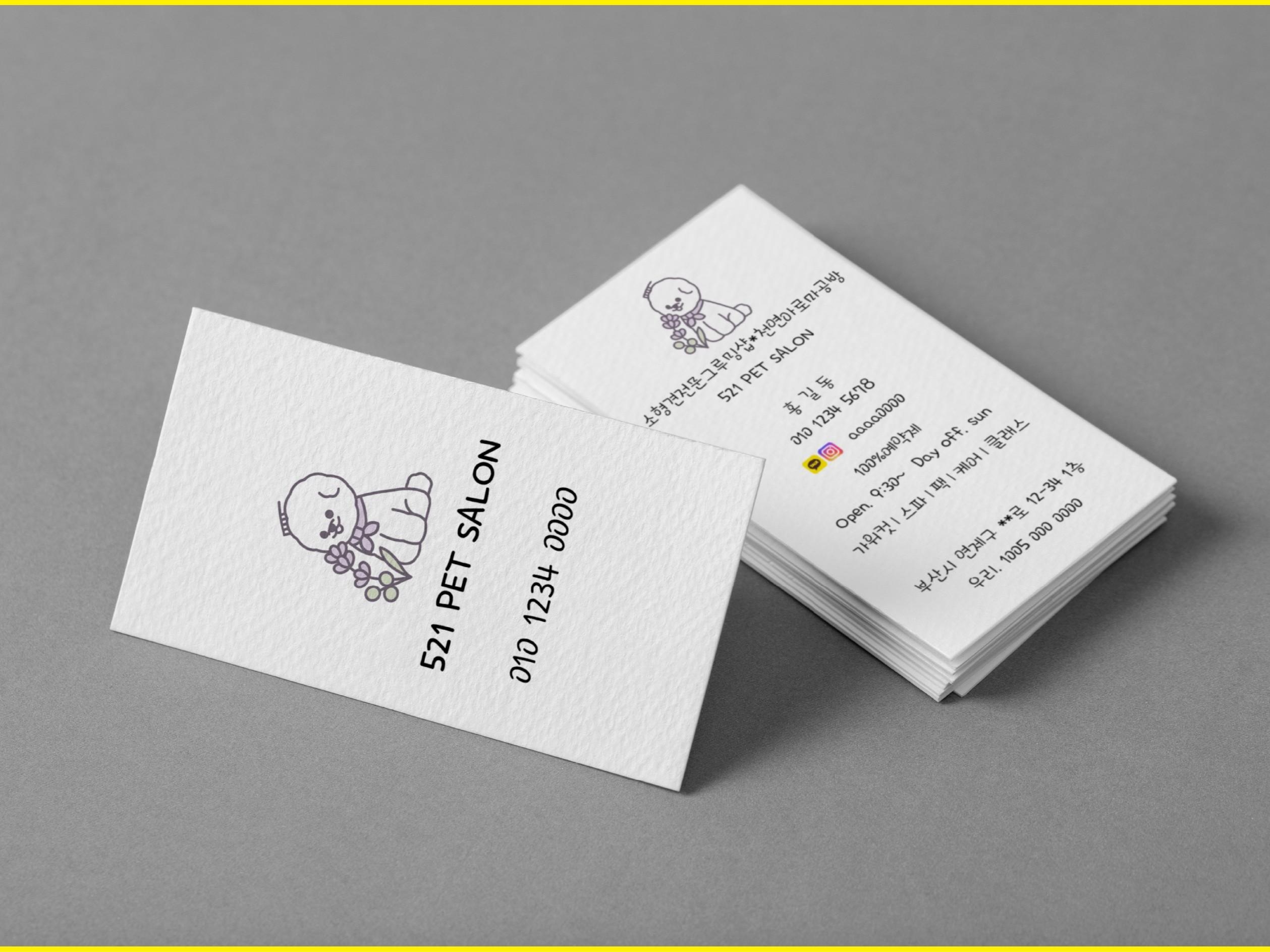 명함 디자인부터 인쇄, 배송까지 모두 다 해 드립니다.