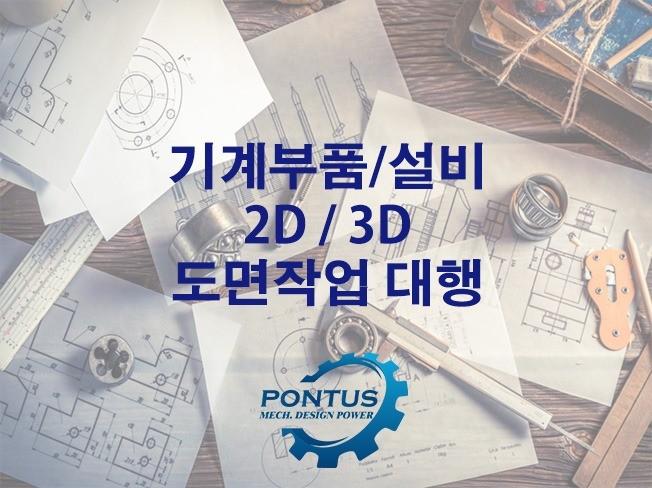 기계 2D 3D 도면 제작 및 관련 문서 작업 대행하여 드립니다.