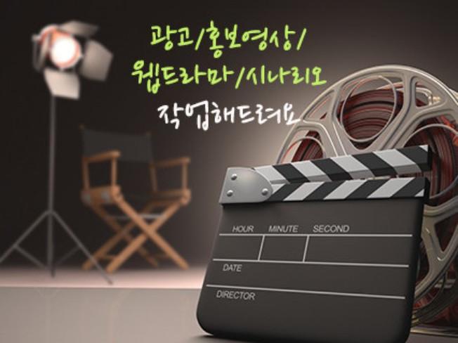 광고 홍보영상 웹드라마  시나리오를 만들어 드립니다.