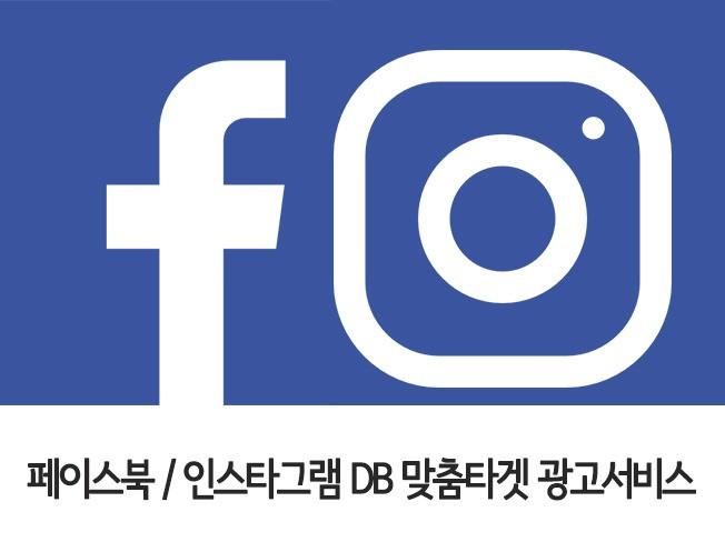 페이스북 DB맞춤 타겟에게 광고  세팅부터 광고 집행, 보고서까지 드립니다