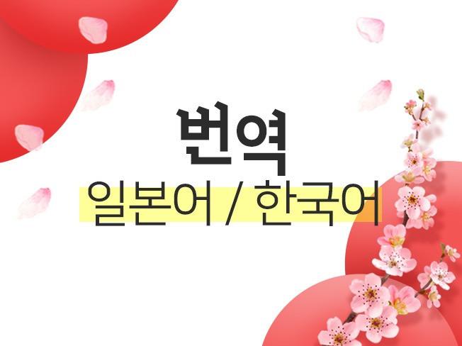 빠르고 정확하게 일본어를 한국어로,한국어를 일본어로(디자인작업까지가능) 번역해 드립니다