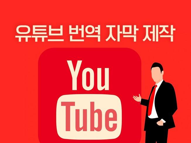 유튜브, lipeat, 동영상을 번역 및 자막 srt 파일로 제작 해 드립니다