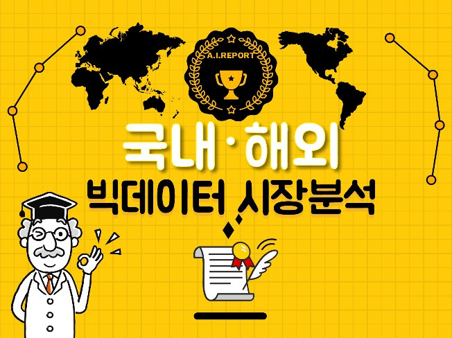 [국내·국외] 글로벌 연구팀의 정확한 시장조사, 빅데이터 시장조사, 인공지능 시장조사 드립니다