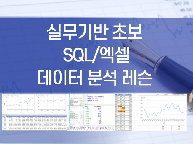 실무 기반 SQL 알려 드립니다.