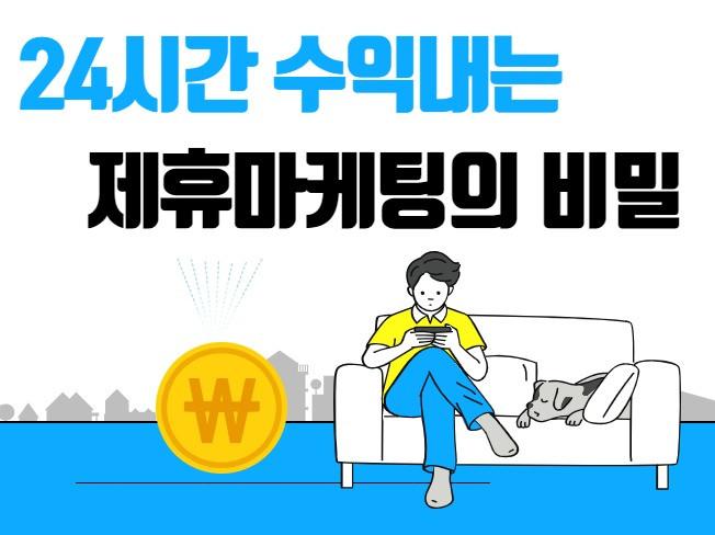 [제휴마케팅Ebook]잠을 자도 돈이벌리는 머니시스템 Ebook을 드립니다