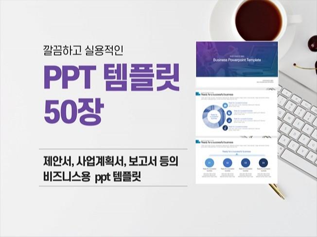 제안서등에 활용 가능한 비즈니스 ppt 템플릿 50장을 드립니다.