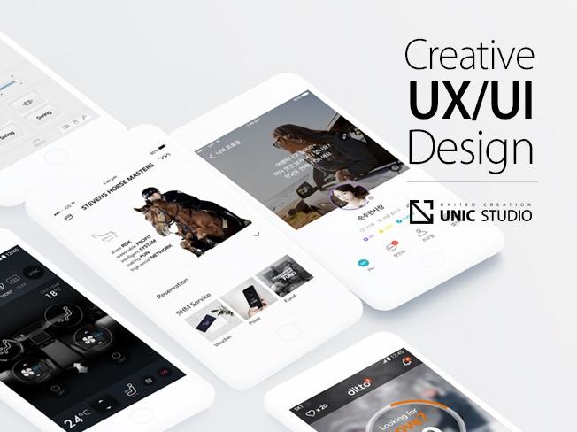 모바일 앱 (UX/UI/GUI) 기획 및 디자인 해 드립니다