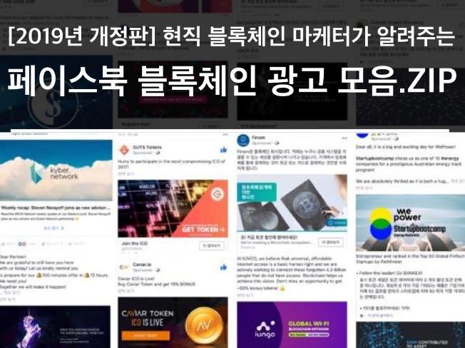 블록체인 마케팅 광고 크리에이티브 모음.zip 드립니다