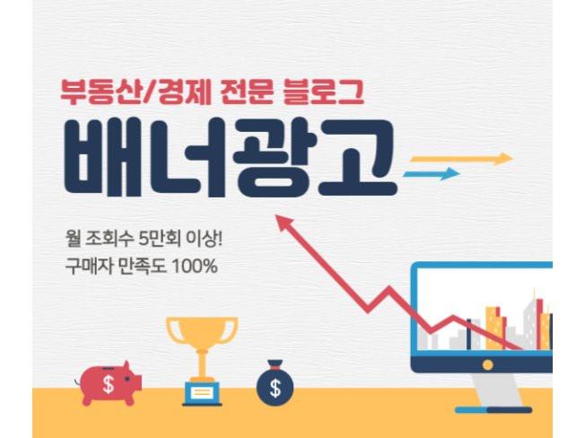 부동산/경제 전문 블로그, 월 조회수 5만회 이상 블로그에 배너 광고해 드립니다